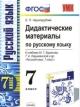 Русский язык 7 кл. Дидактические материалы к уч.Баранова